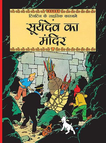 Suryadev ka Mandir : Tintin Ke Sahsashik Karname