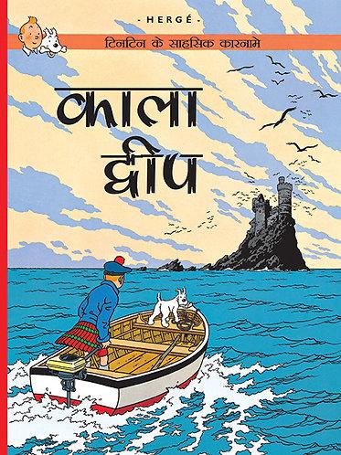 Kala Dweep : Tintin Ke Sahsashik Karname