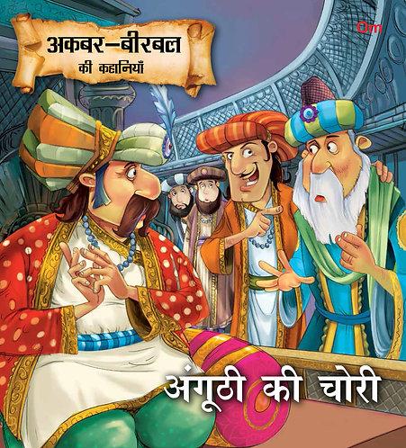 Anghuthi Ki Chori : Akbar-Birbal Stories