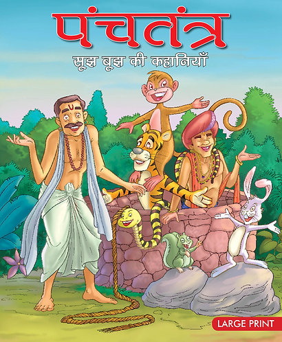 Most Loved Tales From Panchatantra : Large Print