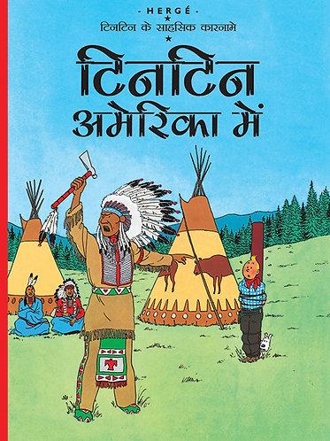 Tintin America Mein : Tintin Ke Sahsashik Karname
