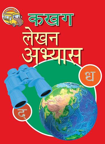 Ka Kha Ga Handwriting Practice Book