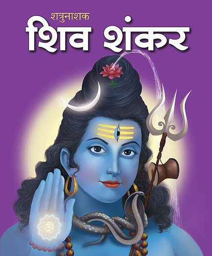 Shiva The Destroyerof all Evil : Large Print