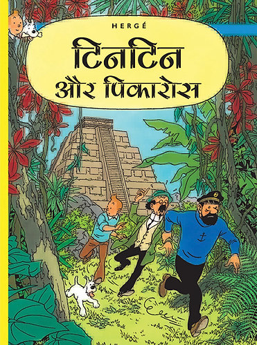 Tintin Aur Pikaros : Tintin Ke Sahsashik Karname