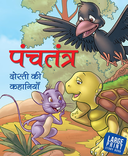 Well Known Panchatantra : Large Print