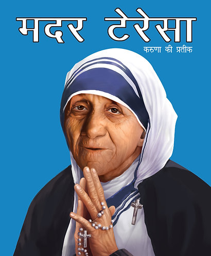 Mother Teresa Symbol Of Kindness : Large Print