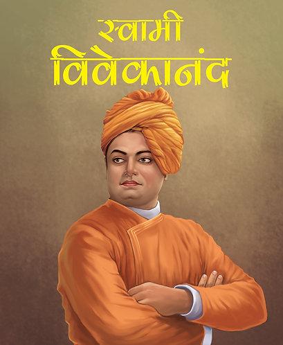 Swami Vivekananda : Large Print