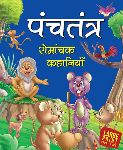 Timeless Tales Panchatantra : Large Print