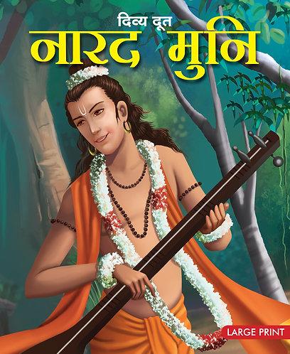 Narad Muni The Divine Messenger : Large Print