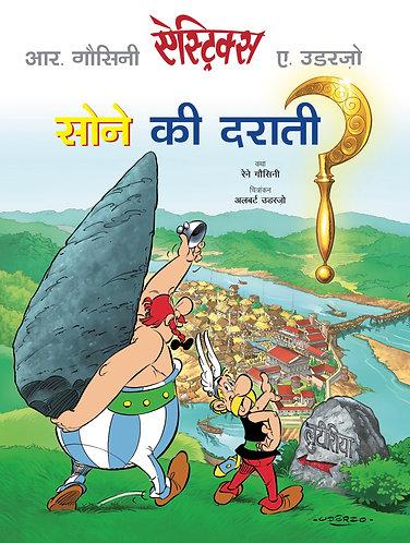 Asterix Sone ki Drati