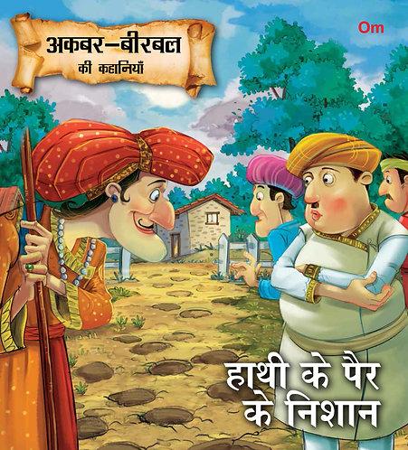 Hathi Ke Pairo Ke Nishan : Akbar-Birbal Stories