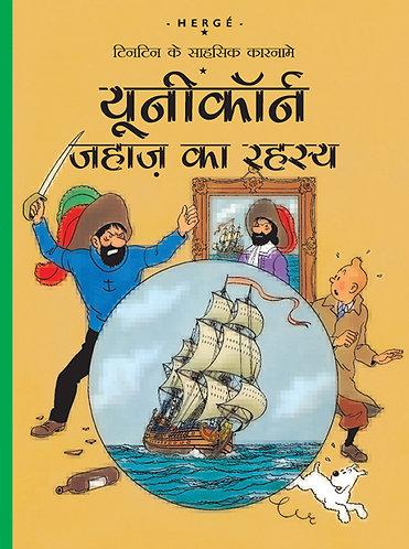 Unicorn Jahaz ka Rehasye : Tintin Ke Sahsashik Karname