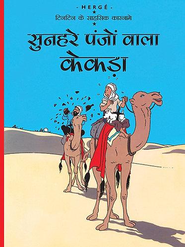 Sunheire Panjo Wala Kekda : Tintin Ke Sahsashik Karname