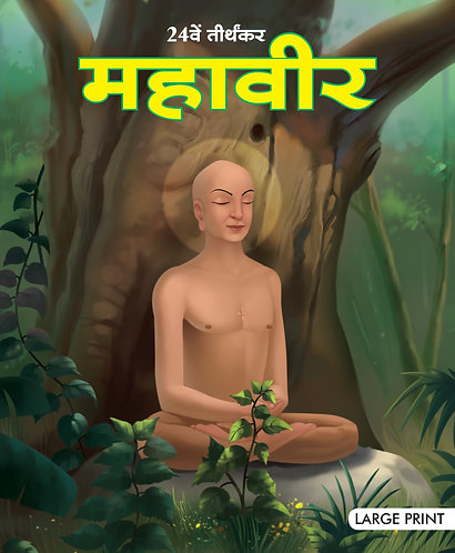 Mahavir The twenty-Four Tirthankara : Large Print