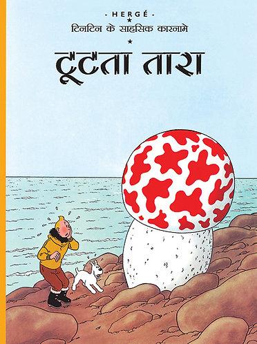 Tut-ta Tara : Tintin Ke Sahsashik Karname