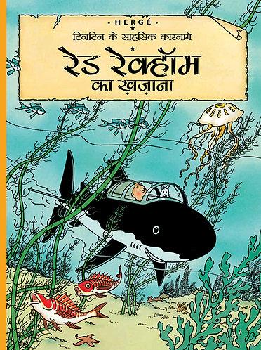Red Rockhome Ka khajana : Tintin Ke Sahsashik Karname