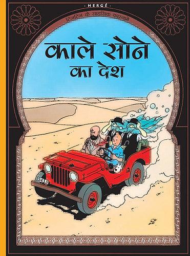 Kale Sone ka Desh : Tintin Ke Sahsashik Karname
