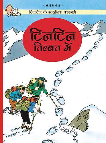Tintin Tibet Mein : Tintin Ke Sahsashik Karname