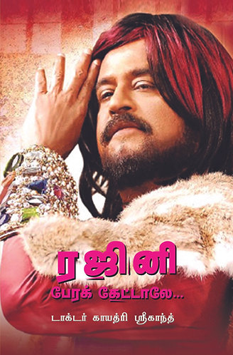 The Name is Rajnikanth ( Tamil)