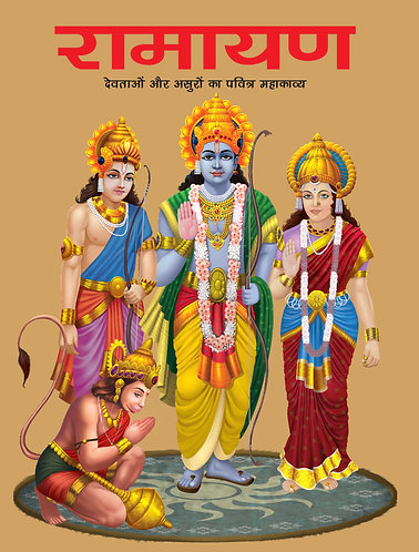 Ramayana : Indian Epic