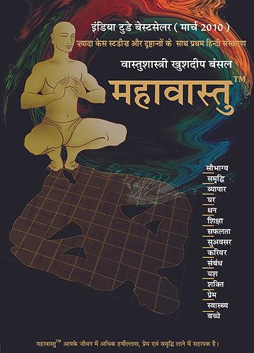 Maha Vastu (Hindi)