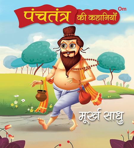 Panchatantra Ki Kahaniyan : Murkh Saadhu (Hindi)