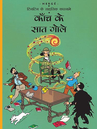 Gulamo Ke Saudagar : Tintin Ke Sahsashik Karname