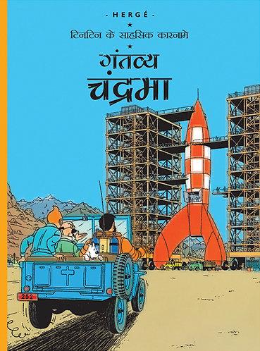 Gantavye Chandrama : Tintin Ke Sahsashik Karname