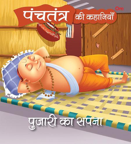 Panchatantra Ki Kahaniyan : Pujari Ka Sapna (Hindi)
