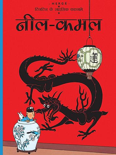 Neel Kamal : Tintin Ke Sahsashik Karname