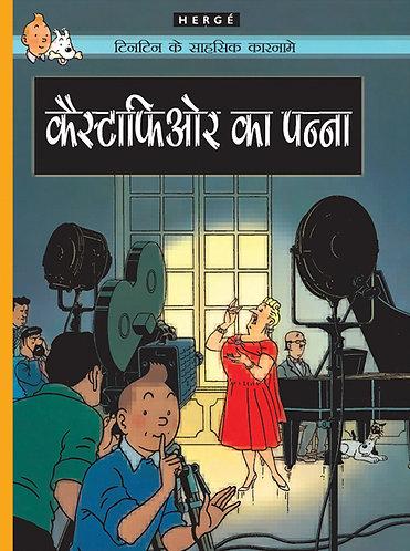 Castophour Ka Panna : Tintin Ke Sahsashik Karname
