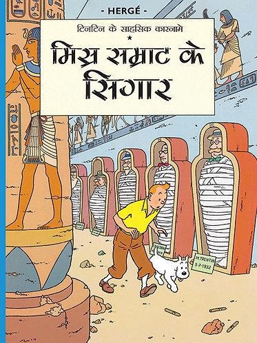 Misr Samrathh ke Sigaar : Tintin Ke Sahsashik Karname