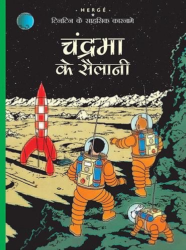 Chandrama ke Sailani : Tintin Ke Sahsashik Karname
