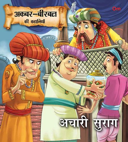 Acchari Surag : Akbar-Birbal Stories