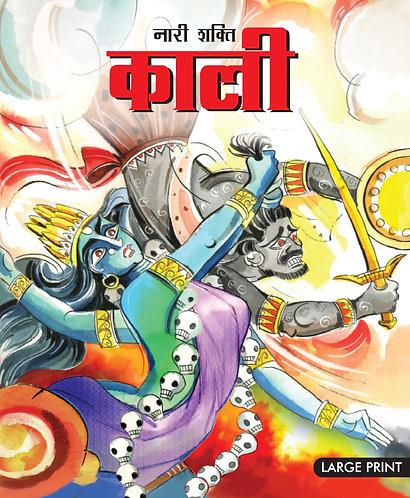 The Feminine Force Kali : Large Print