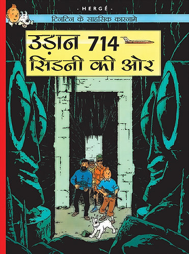 Udaan 714 Sydney ki Aur : Tintin Ke Sahsashik Karname