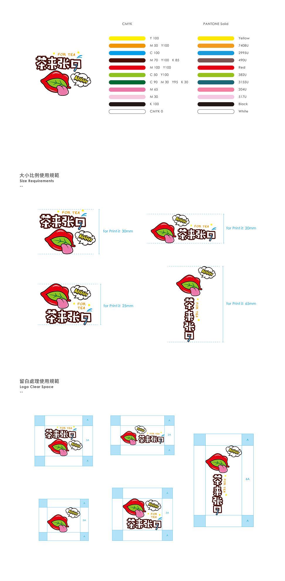 茶來張口_behance-03.jpg