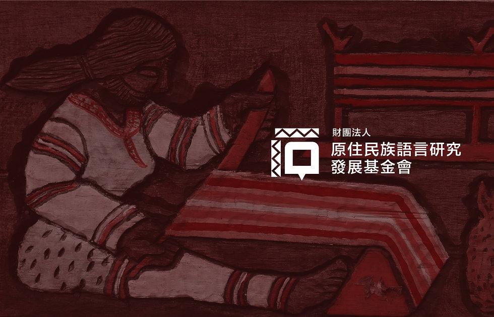 原住民語言研究發展基金會 Behance-01.jpg