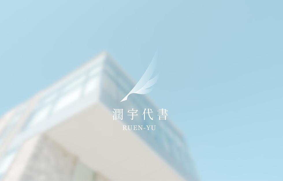 潤宇聯合地政士事務所 Behance-01.png