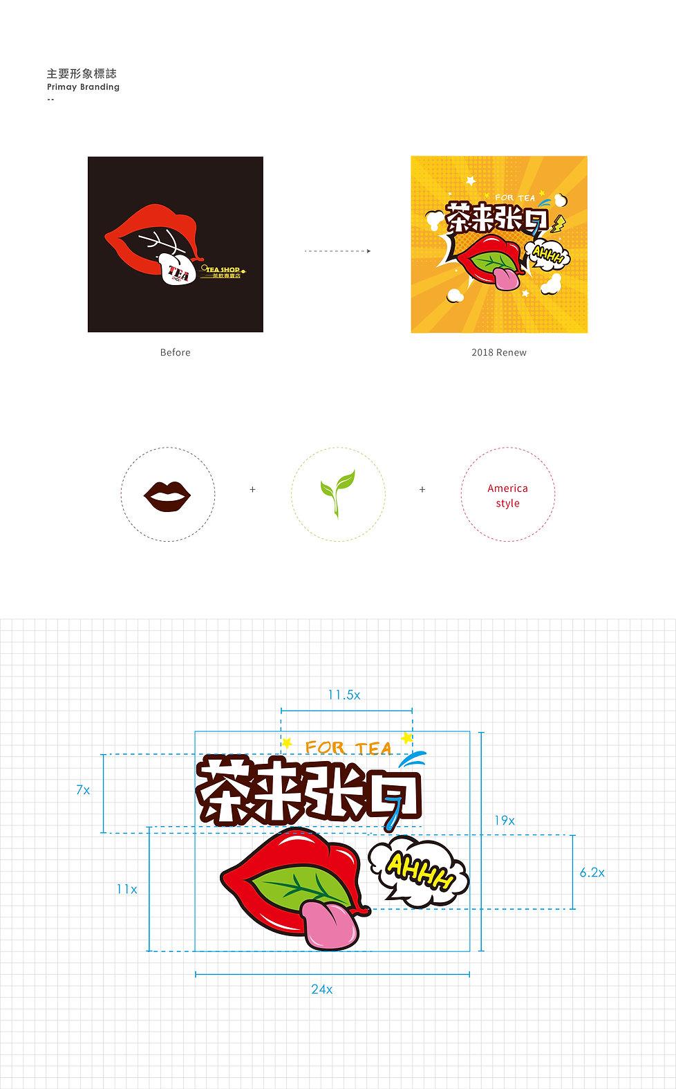 茶來張口_behance-01.jpg