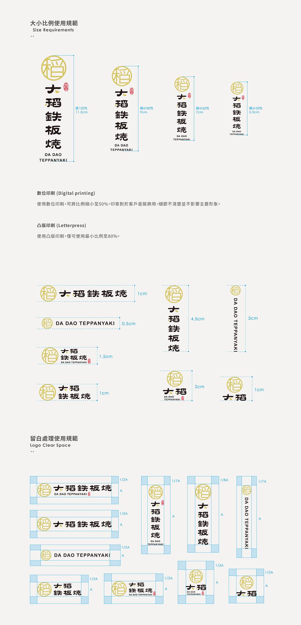 大稻Behance-04.jpg