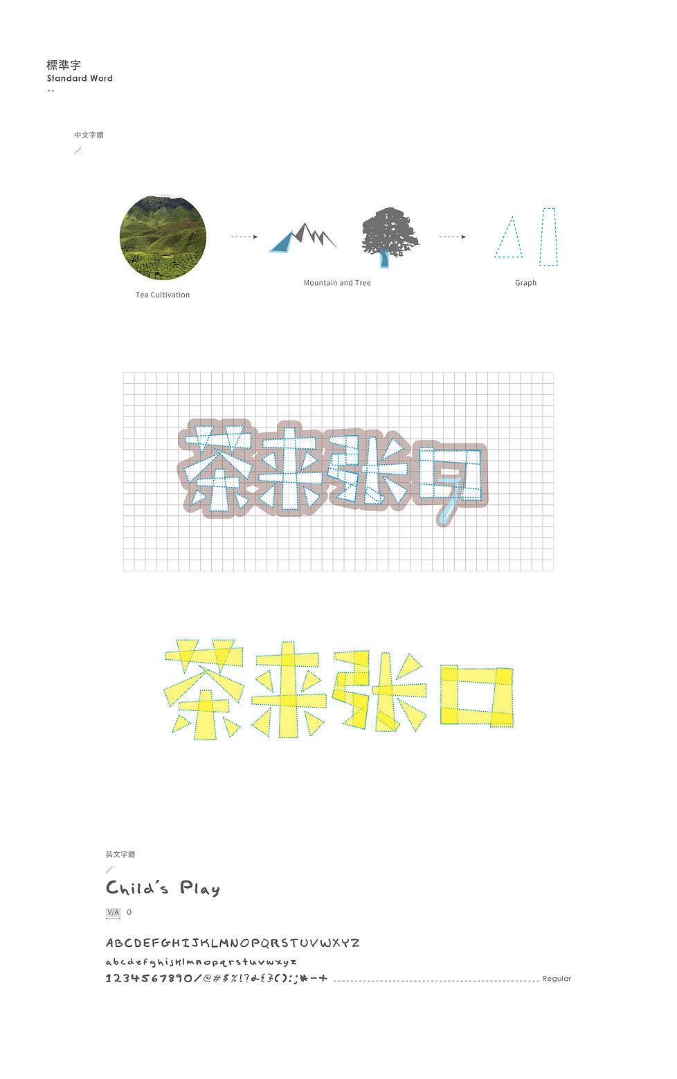 茶來張口_behance-02.jpg