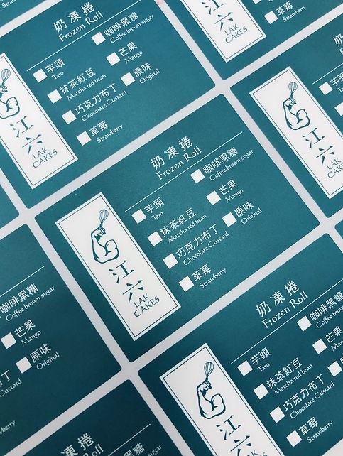 江六lak cakes貼紙04.jpg