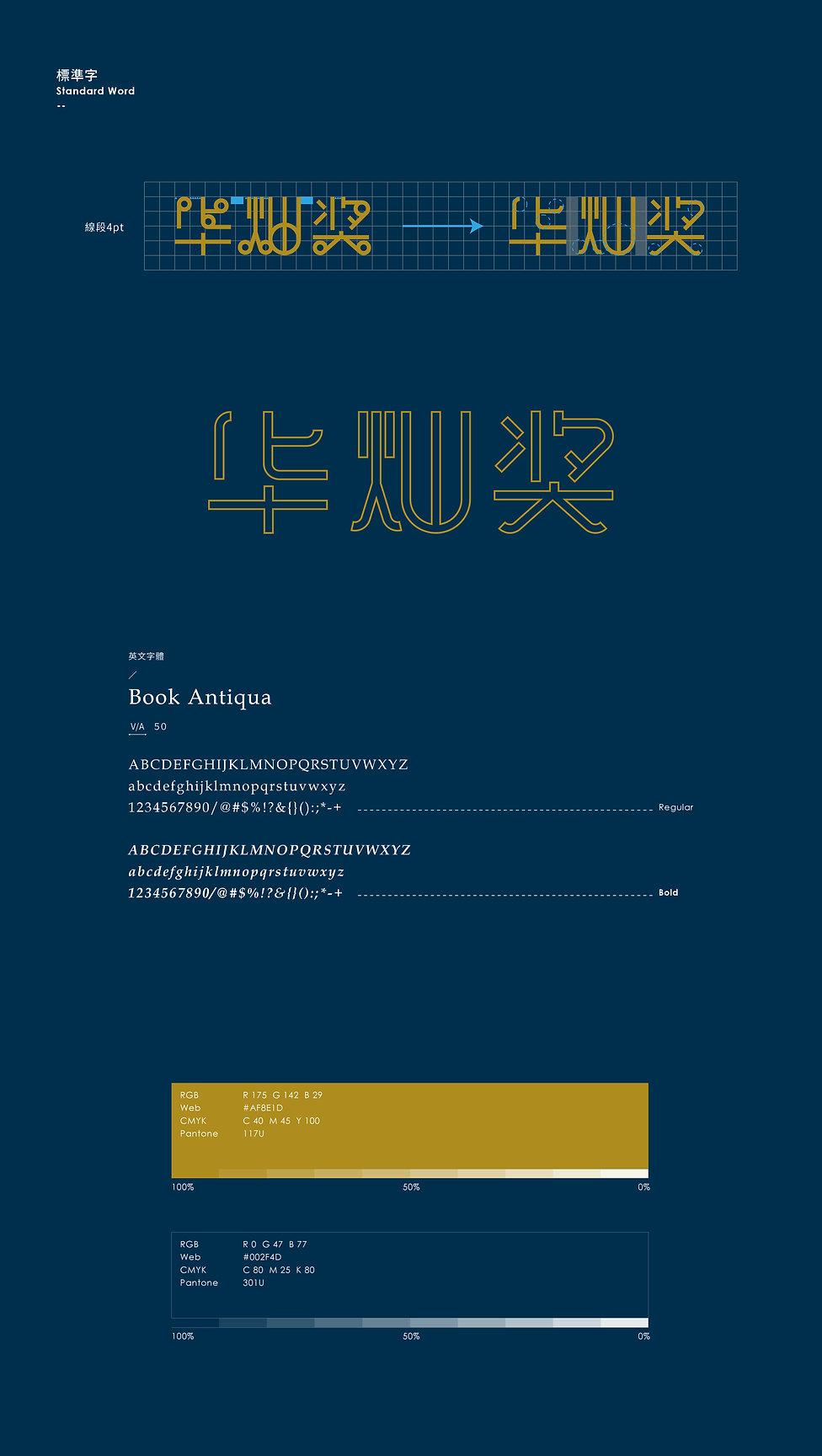 華燦獎_behance-02.jpg