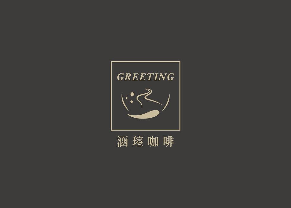2019-03-29 涵瑄咖啡_CIS手冊-01.jpg