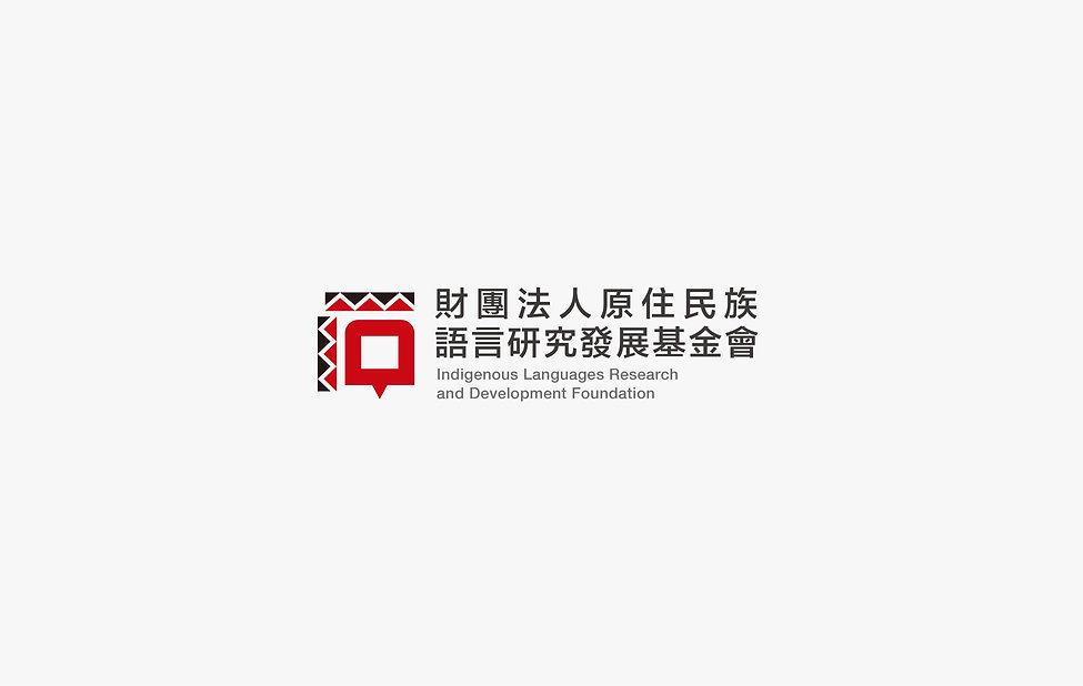 原住民語言研究發展基金會 Behance-02.jpg