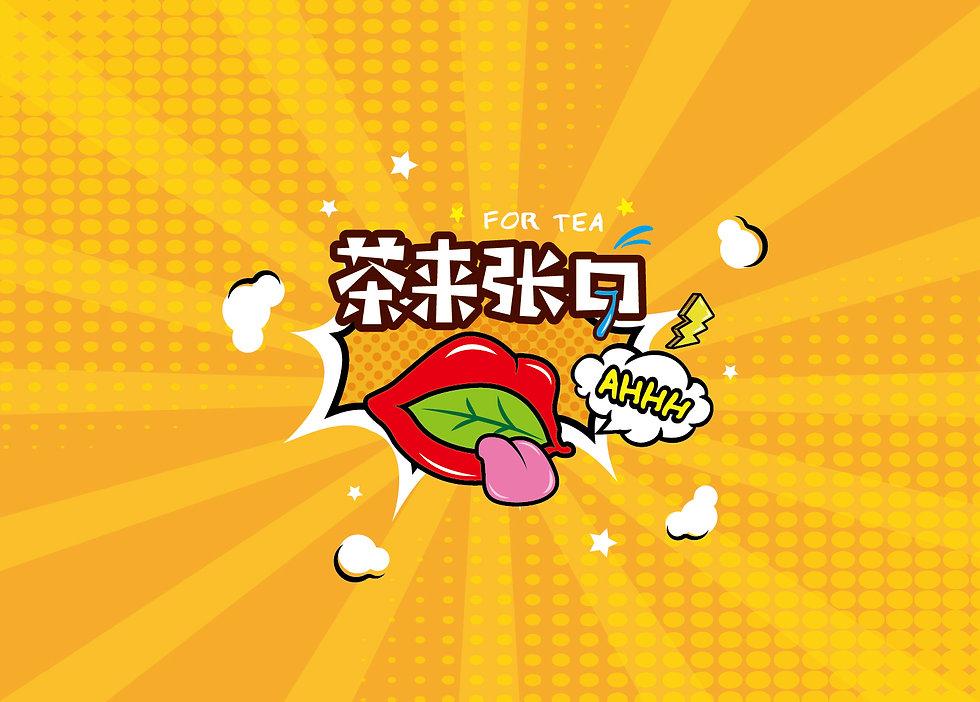 2018-05-25 茶來張口_CIS手冊-01.jpg