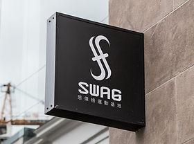 Swag思偉格運動基地
