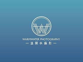 溫開水攝影