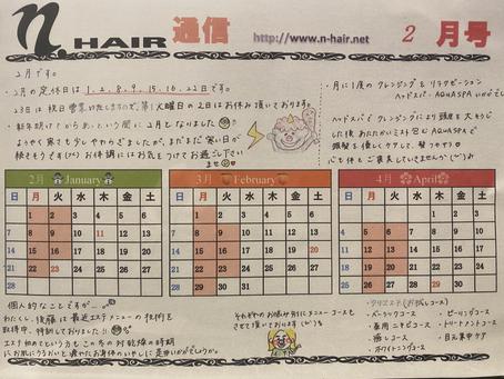 n.HAIR通信《2月号》